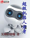 超级机器人分身