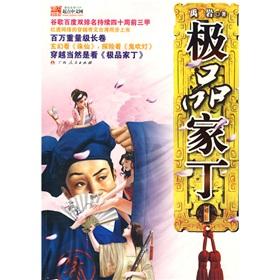 婚婚欲动总裁霸道爱小说章节目录