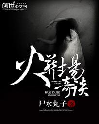 东都汴梁闲话回忆录[七五]